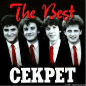 Секрет - The Best (1997) [FLAC (image + .cue)]
