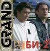 Би-2 - Grand Collection (2006) [FLAC (image + .cue)]