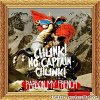Chunk! No, Captain Chunk! - Pardon My French (2013) [FLAC (tracks + .cue)]