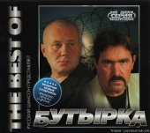 Бутырка - The Best Of (2009) [FLAC (image + .cue)]