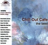 VA - Chill Out Cafe (the best) (2006) [FLAC (image + .cue)]