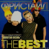 Фристайл - The best (2002) [FLAC (image + .cue)]