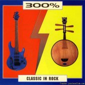 VA - 300% Classic In Rock (1999) [FLAC (tracks + .cue)]
