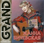 Жанна Бичевская – Grand Collection (2001) [FLAC (image + .cue)]